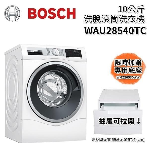 【南紡購物中心】Bosch博世 10公斤滾筒洗衣機 WAU28540TC