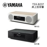 (新品上市) YAMAHA TSX-B237 桌上型音響 Qi無線充電 藍牙 USB CD FM APP控制 黑/白 兩色
