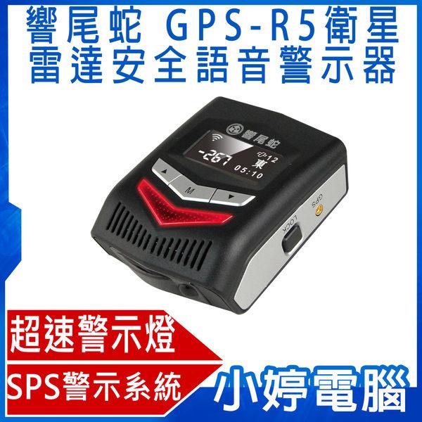 【免運+24期零利率】全新 響尾蛇 GPS-R5 衛星雷達安全語音警示器 智能超速警示燈