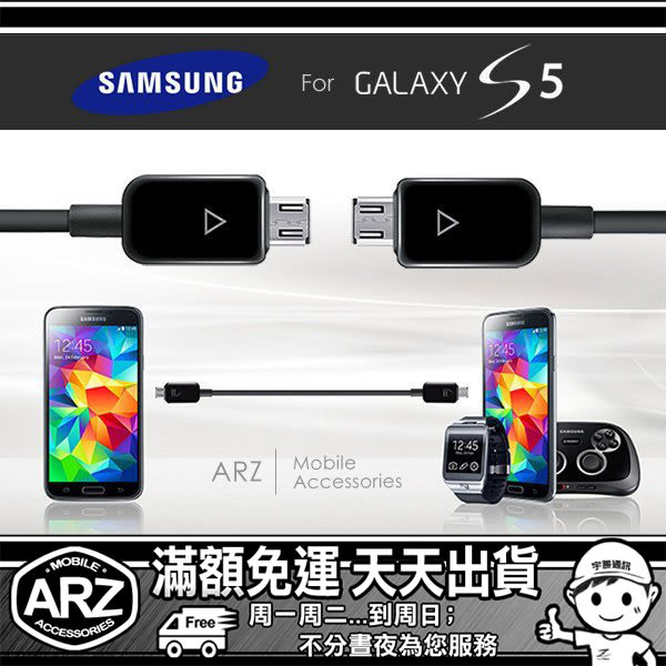 Samsung 原廠電源分享線 Galaxy Gear 2 Gear Fit Game Pad S5 i9600 G900i Note 3 LTE N9005 N900 原廠充電線