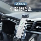 車載收納盒汽車出風口手機多功能置物袋車內必備神器用品大全實用 滿天星