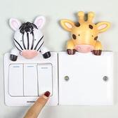 ◄ 生活家精品 ►【P96】趣味卡通動物開關貼 牆貼 創意 樹脂動物 保護套 臥室開關套 插座