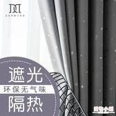 窗簾 現代簡約遮光新款窗簾成品北歐加厚定制客廳臥室飄窗全遮光窗簾布 全館8折