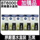 Brother BT6000 BK 黑 原廠盒裝墨水 五瓶