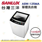 含拆箱定位+舊機回收 台灣三洋 SANLUX ASW-125MA 單槽 洗衣機 12.5kg 公司貨 金級省水 不鏽鋼內槽