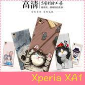 【萌萌噠】SONY Xperia XA1 (5吋)  彩繪磨砂手機殼 PC硬殼 卡通塗鴉 超薄防指紋 保護套 手機套
