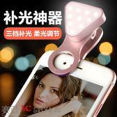 【99購物85折】手機自拍補光燈