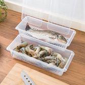 居家家 廚房長方形冰箱瀝水保鮮盒 塑料食物水果冷凍收納盒密封盒【星時代家居】