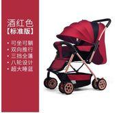 嬰兒推車可坐躺輕便折疊雙向四輪0/1-3歲寶寶新生兒童小孩手推車 愛麗絲精品Igo