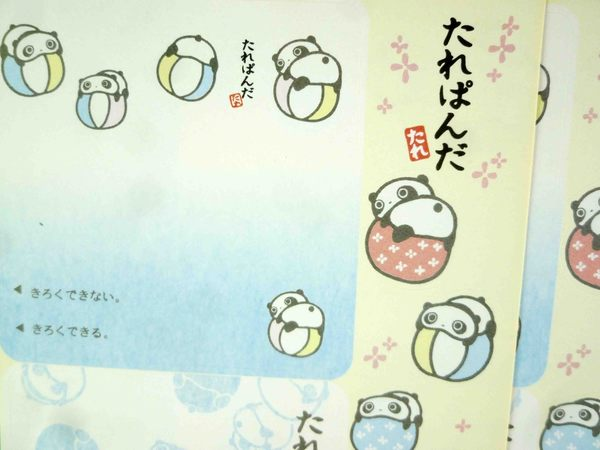 【震撼精品百貨】たれぱんだ_趴趴熊~趴趴熊分類貼紙-和風圖案