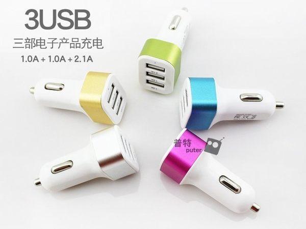 【CZ0056】汽車充電器鋁邊三USB接口4.1A蘋果車充迷你車充iPhone iPad手機MP3 顏色隨機
