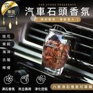 汽車石頭香氛 沸石香氣 清新宜人 香氛補充包【HCMA41】#捕夢網