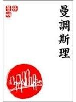 二手書博民逛書店 《曼調斯理》 R2Y ISBN:9867782054│張曼娟