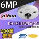 高雄/台南/屏東監視器 大華 DH-IPC-EBW8630N 6百萬畫素 IPcam 全景網路攝影機