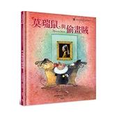 莫瑞鼠與偷畫賊:小老鼠營救戴珍珠耳環的女孩