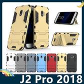 三星 J2 Pro 2018版 變形盔甲保護套 軟殼 鋼鐵人馬克戰衣 防摔全包帶支架 矽膠套 手機套 手機殼
