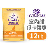PetLand寵物樂園Wellness-健康均衡系列-室內貓-低卡健康 / 12磅 貓飼料