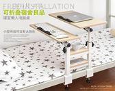 筆記本電腦桌床上用 簡約折疊宿舍良品懶人書桌小桌子 寢室學習 父親節好康下殺