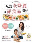 吃對全營養,從副食品開始:專為忙碌爸媽設計,食育觀念x食材搭配x彈性烹調法,一..