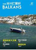 周刊巴爾幹 the Balkans 0226/2015 第57期