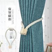 窗簾綁帶 窗簾綁帶新款簡約現代窗簾繩子綁帶免掛鉤北歐磁鐵窗簾扣裝飾一對 生活主義