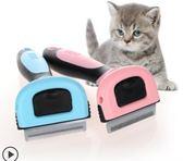 貓梳子脫毛梳擼貓毛梳毛專用寵物貓咪用品狗貓刷子貝殼貓毛清理器 樂活生活館