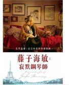 藤子海敏:寂默鋼琴師 DVD (購潮8)