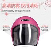 電動電瓶摩托車頭盔男女士款四季通用輕便式秋冬季保暖安全帽