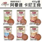 *KING WANG*【6罐組】阿曼達ANIMONDA《CARNY主食貓罐400g》德國原裝進口 精選高品質的新鮮肉質