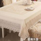 茶幾桌布 歐式蕾絲桌布pvc防水防燙茶幾桌布免洗長方形台布 1.4*2m 阿薩布魯
