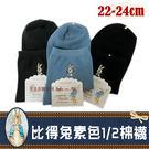 【台灣製】彼得兔素色1/2棉襪 女襪/短...