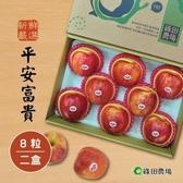 【南紡購物中心】綠田農場.嚴選平安富貴禮盒(蘋果x8粒/盒)