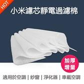 (10片)DIY小米静電棉 靜電過濾棉 空氣清淨機 空調濾網 除PM2.5 防塵【O3497】雙兒網