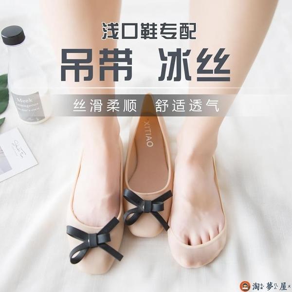 實惠4雙裝 吊帶隱形船襪女薄款冰絲淺口防滑短襪前腳掌高跟鞋襪子【淘夢屋】