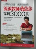 【書寶二手書T8/投資_KOK】流浪教師存零股 存到3千萬_周文偉