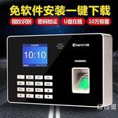 考勤機 打卡機 指紋識別 創易指紋考勤機智能指紋識別免安裝員工打卡簽到一體機【快速出貨】
