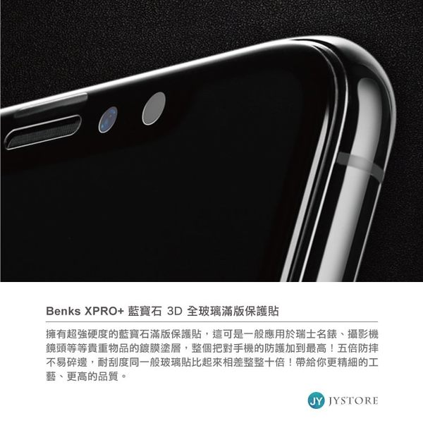 Benks 藍寶石金剛 iPhone11 Pro Pro Max XS Max X XR 8 7 6s Plus 3D滿版保護貼 玻璃貼 螢幕貼 XPRO+