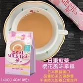 日東紅茶櫻花風味拿鐵/包