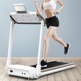 220V 折疊式跑步機家用款小型室內健身房踏步機專用走步機超靜音 aj12713【愛尚生活館】