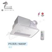 《ALASKA阿拉斯加》浴室暖風乾燥機 968SRP 搖控型 【功能5合1使用最方便】