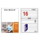 龍德 電腦標籤紙 16格 LD-865-W-A (白色) 105張 列印標籤 三用標籤