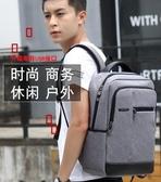 商務男士後背包韓版潮背包簡約電腦包休閒女旅行包中學生書包時尚 夏季上新