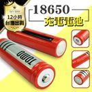 【加購-18650充電電池】凸點電池 18650電池 18650 充電電池