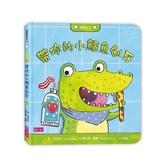 (二手書)我長大了:帶你的小鱷魚刷牙