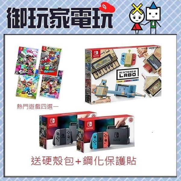 ★御玩家★現貨NS switch主機(送硬殼包+鋼化貼)+遊戲4選1+Labo Toy-Con01