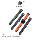 DUX DUCIS Apple Watch (38/40mm) 經典款真皮表帶 真皮 手錶帶