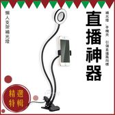 直播神器 懶人支架補光燈 補光燈 手機支架 補光燈支架