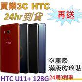 HTC U11 Plus 手機 6G/128G,送 空壓殼+滿版玻璃保護貼,24期0利率 U11+
