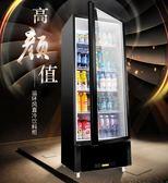 飲料櫃展示櫃冷藏商用超市啤酒冰櫃保鮮櫃立式單雙門冷熱陳列櫃HM 時尚潮流