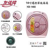 【中彰投電器】友情牌(14吋遙控)節能手提式箱扇,KB-1460【全館刷卡分期+免運費】